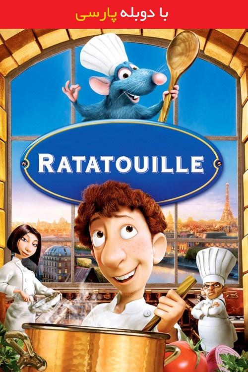 دانلود رایگان دوبله فارسی انیمیشن موش سرآشپز Ratatouille 2007