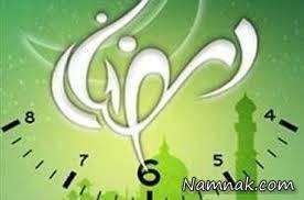 ساعت کاری ادارات در ماه رمضان 95 بدون تغییر