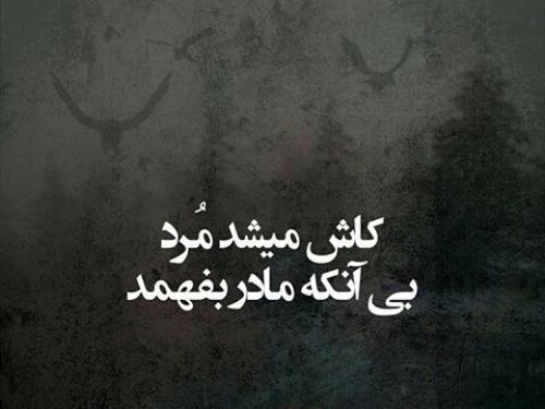 ای کاش...