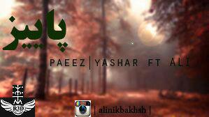 دانلود آهنگ جدید یاشار و علی ، به نام پاییز