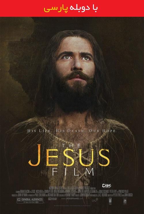 دانلود رایگان دوبله فارسی فیلم عیسی مسیح The Jesus Film 1979