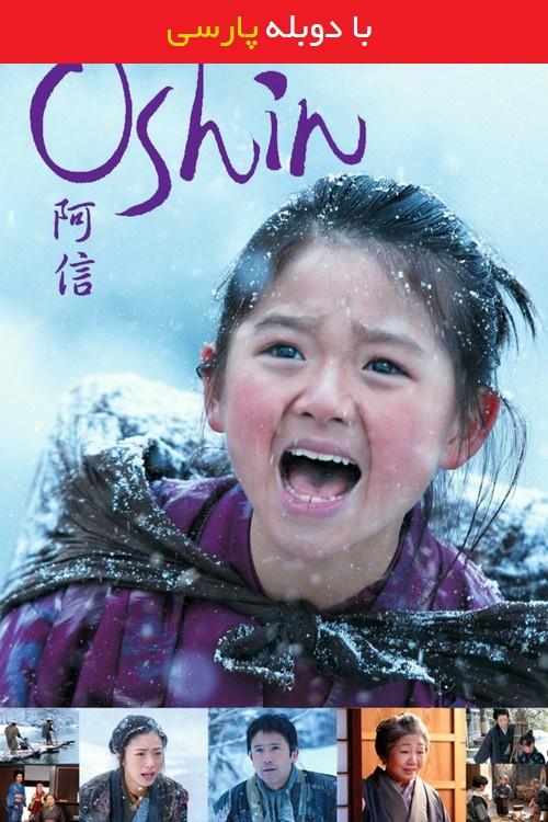 دانلود رایگان دوبله فارسی فیلم پایان اندوه Oshin 2013