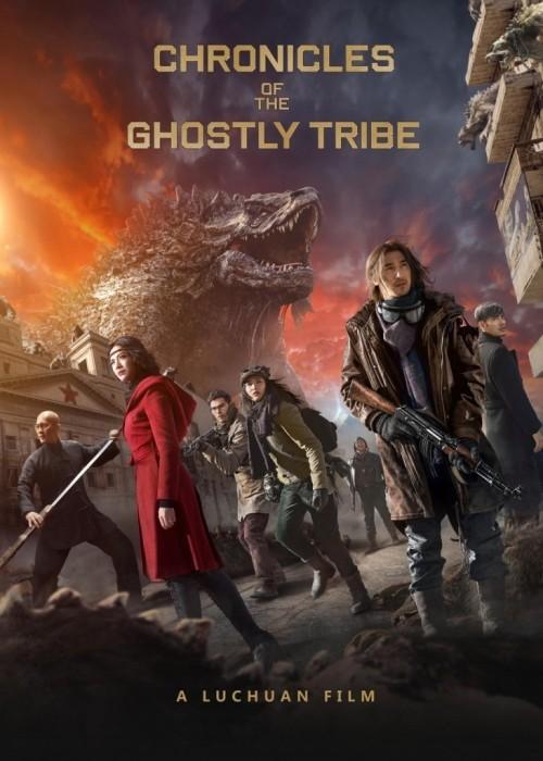دانلود رایگان فیلم Chronicles of the Ghostly Tribe 2015