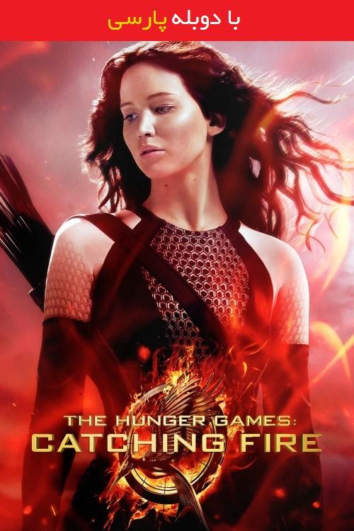 دانلود رایگان دوبله فارسی فیلم بازی های مرگبار 2 The Hunger Games: Catching Fire 2013