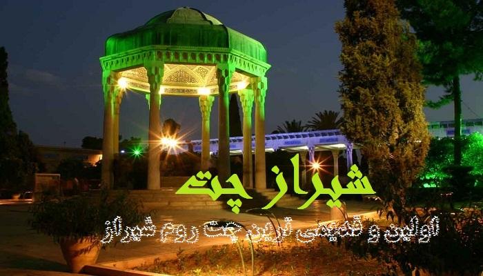 چت شیراز1