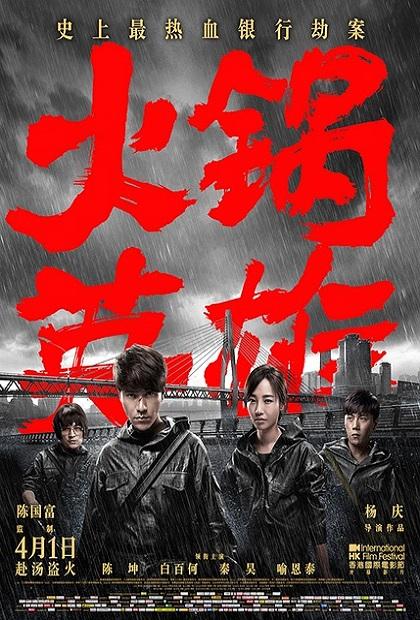 دانلود فیلم Chongqing Hot Pot 2016