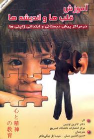 همه بچه ها، به مدرسه ابتدایی می روند.(قسمت دوم، تلخیص از: محمدرضا باقرپور)