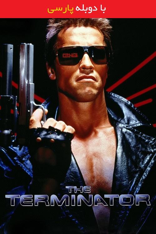 دانلود رایگان دوبله فارسی فیلم نابودگر The Terminator 1984