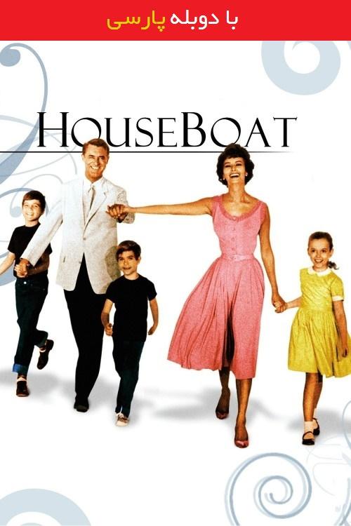 دانلود رایگان دوبله فارسی فیلم خانه قایقی Houseboat 1958