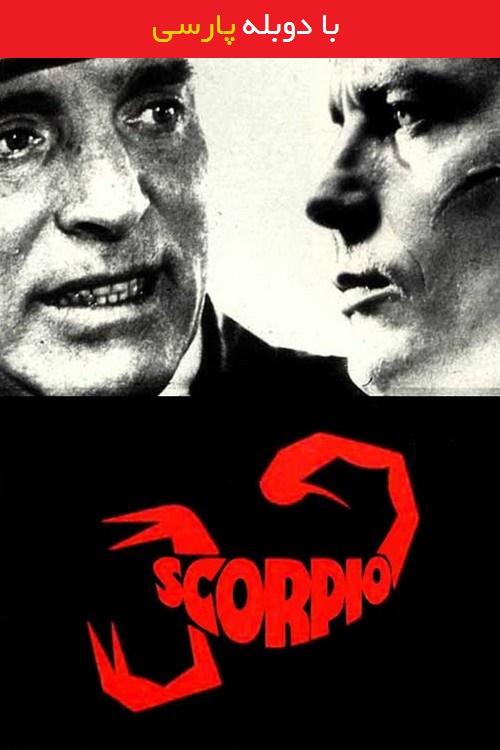 دانلود رایگان دوبله فارسی فیلم عقرب Scorpio 1973