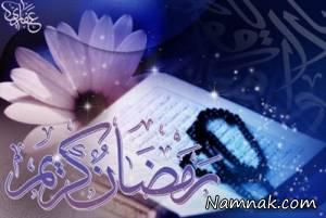 آداب و رسوم قدیمی و نذرهای جالب در ماه رمضان