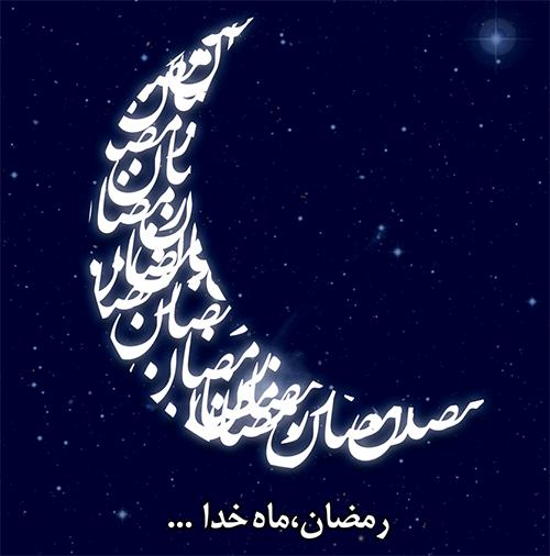 یادداشت مدیر (پست ثابت) - تبریک ماه رمضان