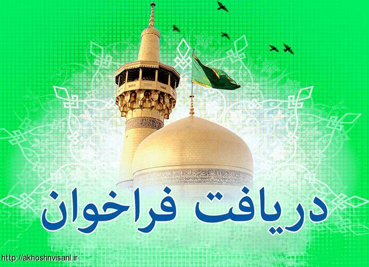 اخبار فراخوان چهاردهمین جشنواره ملی خوشنویسی رضوی