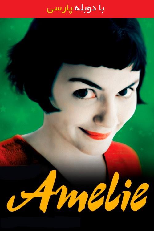 دانلود رایگان دوبله فارسی فیلم سرنوشت شگفت انگیز امیلی پولن Amelie 2001