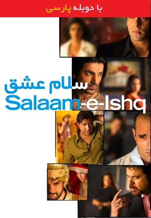 دانلود رایگان دوبله فارسی فیلم سلام عشق Salaam-E-Ishq 2007