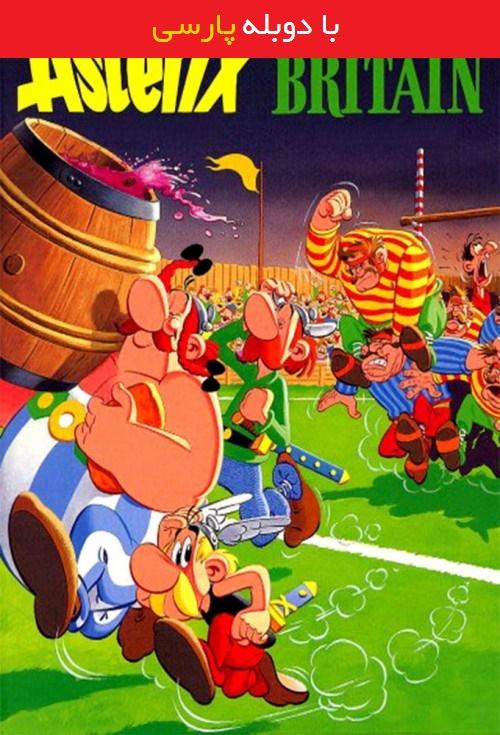 دانلود رایگان دوبله فارسی انیمیشن آستریکس در بریتانیا Asterix in Britain 1986