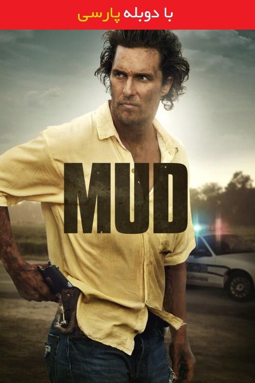 دانلود رایگان دوبله فارسی فیلم ماد Mud 2012