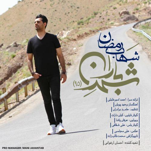 دانلود آهنگ شهر باران 95 از شهاب رمضان