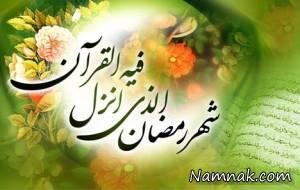 اعمال مستحبی شب اول ماه رمضان