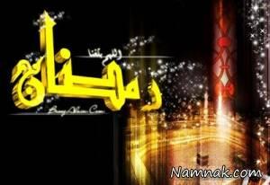 رمضان امسال سخت ترین رمضان در 30 ساله گذشته