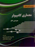 دانلود کتاب حل مسائل معماری کامپیوتر موریس مانو