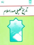 دانلود کتاب تاریخ تحلیلی صدر اسلام محمد نصیری