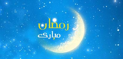 طرح های تشویقی اپراتور ها ویژه ماه رمضان 95