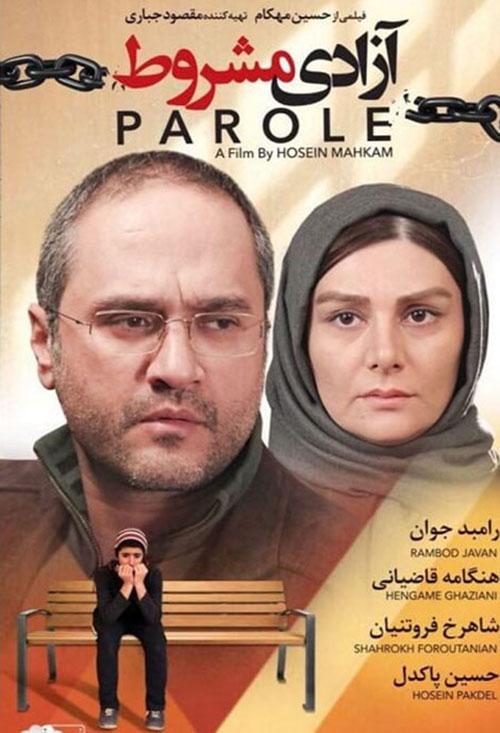 دانلود فیلم سینمایی آزادی مشروط با کیفیت عالی HD