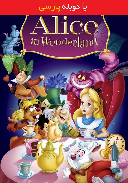 دانلود رایگان دوبله فارسی انیمیشن آلیس در سرزمین عجایب Alice in Wonderland 1951