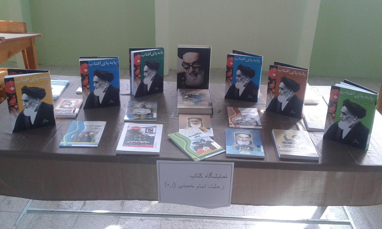 نمایشگاه کتاب ، رحلت امام خمینی (ره).