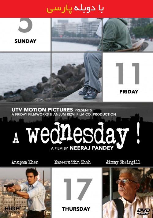 دانلود رایگان دوبله فارسی فیلم یک چهارشنبه A Wednesday 2008
