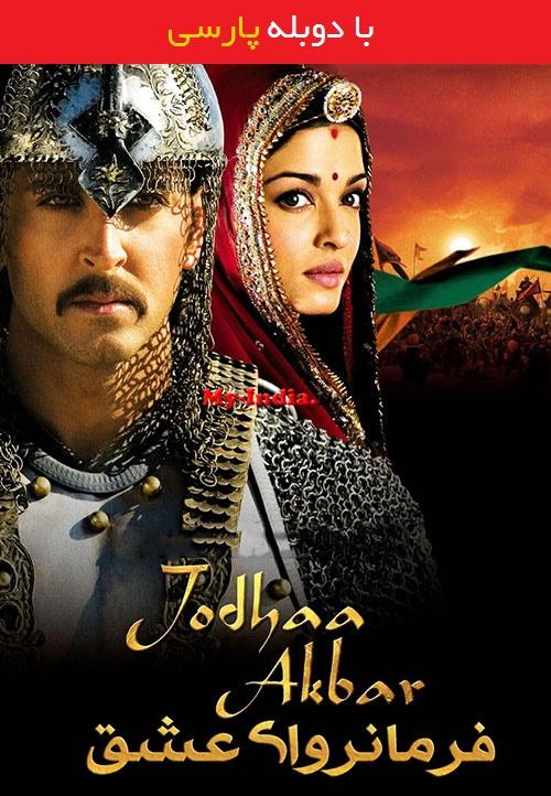 دانلود رایگان دوبله فارسی فیلم فرمانروای عشق Jodhaa Akbar 2008