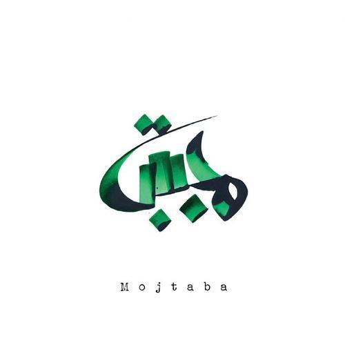تصاویر زیارت قبول عکس اسم مجتبی برای لوگو