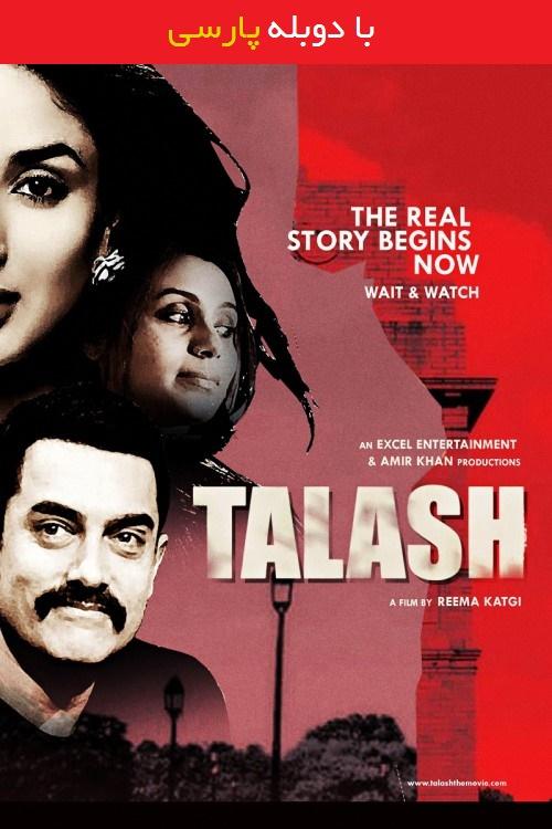 دانلود رایگان دوبله فارسی فیلم تلاش Talaash 2012