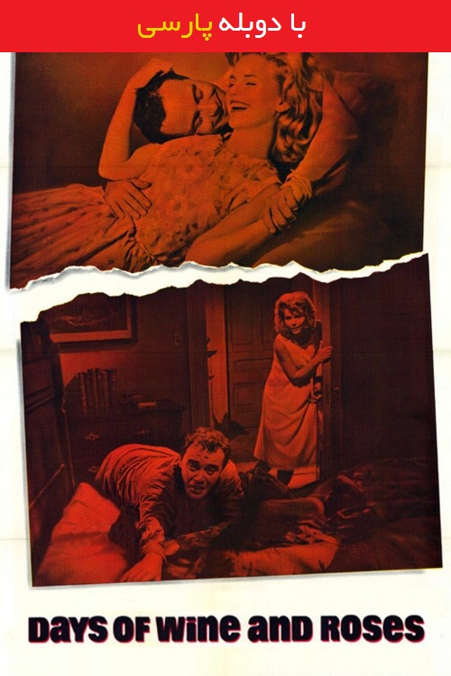 دانلود رایگان دوبله فارسی فیلم روزهای شراب و گل سرخ Days of Wine and Roses 1962