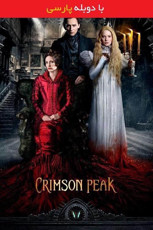 دانلود رایگان دوبله فارسی فیلم قلعه خونین Crimson Peak 2015