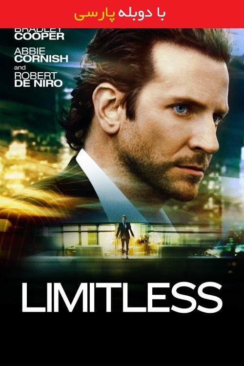 دانلود رایگان دوبله فارسی فیلم نامحدود Limitless 2011