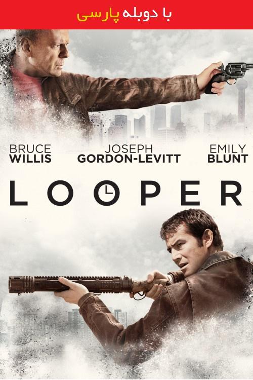 دانلود رایگان دوبله فارسی فیلم حلقه مرگ Looper 2012