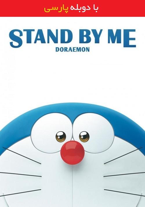 دانلود رایگان دوبله فارسی انیمیشن با من بمان دورامون Stand by Me Doraemon 2014