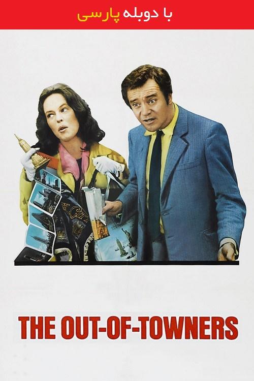 دانلود رایگان دوبله فارسی فیلم غریبه ها در شهر The Out of Towners 1970
