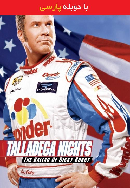 دانلود رایگان دوبله فارسی فیلم شب های تالادگا Talladega Nights 2006