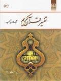 دانلود کتاب تفسیر موضوعی قران محسن قرائتی