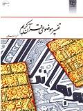 دانلود کتاب تفسیر موضوعی قرآن کریم جمعی از نویسندگان