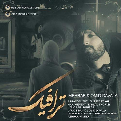 دانلود آهنگ ترافیک از مهراب و امید داوالا