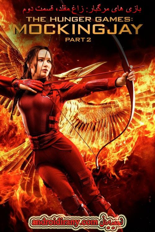دانلود فیلم دوبله فارسی بازی های مرگبار: زاغ مقلد، قسمت دوم The Hunger Games Mockingjay – Part 2 2015