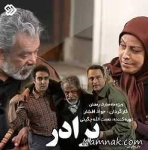 """عکسهای بازیگران """"سریال برادر"""" ماه رمضان + خلاصه داستان"""