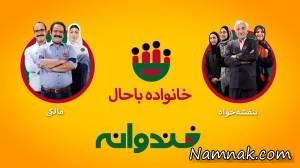 ناکامی شرکت کنندگان مسابقه خانواده باحال خندوانه + تصاویر
