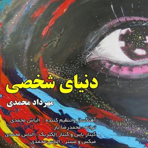 دانلود آهنگ دنیای شخصی از مهرداد محمدی