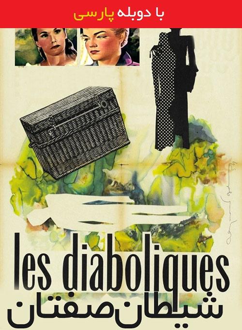 دانلود رایگان دوبله فارسی فیلم شیطان صفتان Diabolique 1955