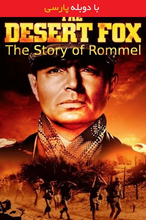 دانلود رایگان دوبله فارسی فیلم روباه صحرا The Desert Fox: The Story of Rommel 1951